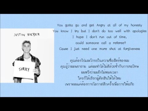 Justin Bieber - Sorry (ThaiSub-แปลไทย-ซับไทย)