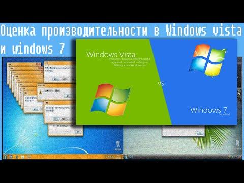 Оценка производительности в Windows Vista и Windows 7