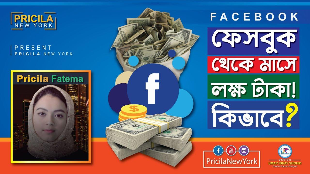 Facebook বা YouTube থেকে আয় করা সম্ভব মাসে লক্ষ লক্ষ টাকা তবে প্রয়োজন ইচ্ছা , শিক্ষা , সাধনা