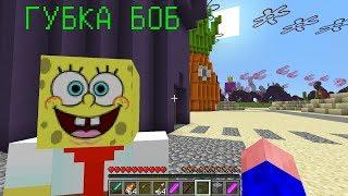 майнкрафт ГУБКА БОБ спанч квадратные штаны патрик spongebob мультфильмы видео для детей squarepants