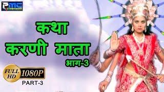 Rajasthani Hit* कथा   श्री करणी माता भाग-3 Prakash Gandhi Hit Katha (Karni Mata Part-3)