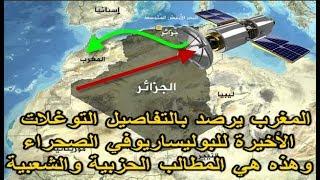 المغرب يرصد بالتفاصيل التوغلات الأخيرة للبوليساريو في الصحراء وهذه هي المطالب الحزبية والشعبية