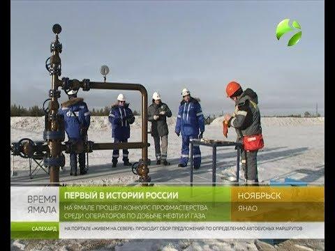 Первый Всероссийский. На Ямале - конкурс профмастерства среди операторов нефтегазодобычи