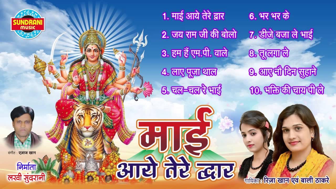 Mai Aaye Tare Dwar Vol 1 Hindi Navratri Bhakti Bhajan Riza Ajaz