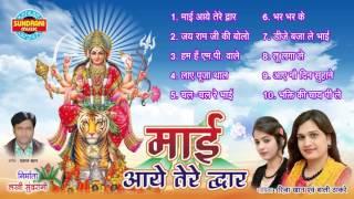 Mai Aaye Tare Dwar Vol.1 - Hindi Navratri Bhakti Bhajan - Riza Ajaz Khan