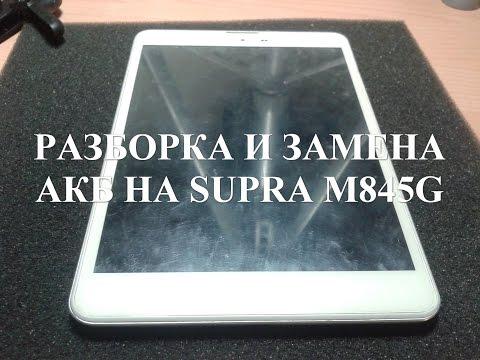 Разборка и замена АКБ на SUPRA M845G