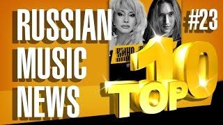 #23 10 новых песен 2016 - Горячие музыкальные новинки