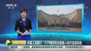 [中国财经报道]中国人民银行:P2P网贷将全面接入央行征信系统| CCTV财经