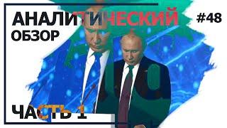 Безжизненная речь Путина на Валдае. Аналитический обзор с Валерием Соловьем #48 (часть 1)