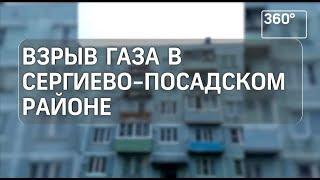 Четыре человека пострадали в результате взрыва газа в Сергиево-Посадском районе
