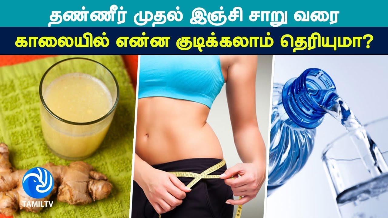 Benefits Of Drinking Healthy Juices On Empty Stomach - Tamil TV