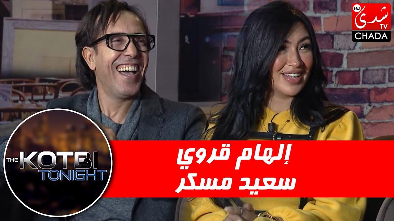 برنامج The Kotbi Tonight - الحلقة 12 | سعيد مسكير و إلهام قروي | الحلقة كاملة