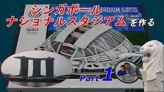 サッカー日本代表試合開催 シンガポールナショナルスタジアムを作る Part1