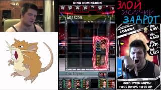 WWE: Supercard [Alex_Stryker] RUS - RD обучение, карточки друзей # 58