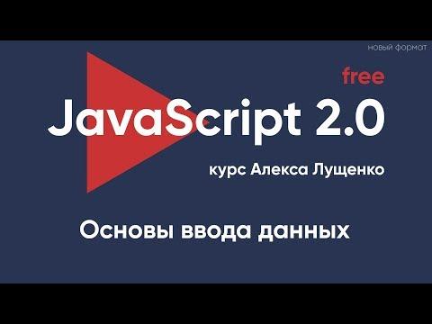 JavaScript V.2.0 Основы ввода данных, работа с  Input