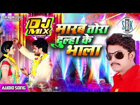 DJ MIX | Marab Tora Dulha Ke Bhala | Bhojpuri Superhit DJ Song | Vinay  Akela, Honey B