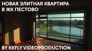 Новая элитная квартира в ЖК Пестово / PROMO BY KKFLY.RU