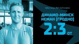 «Динамо-Минск» — «Неман»: Феоктистов, Шор и Денисов об итогах Кубка Салея