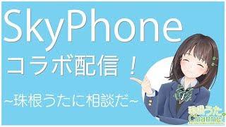 うたとおしゃべり!直接お悩み相談生配信【SkyPhone】