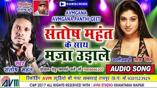 Cg song-Santosh mahant-ke sath maja uadhale-संतोष महंत-New hit-Chhattisgarhi geet-video HD 2017-AVM