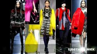 видео Тенденции Осень Зима 2012 2013