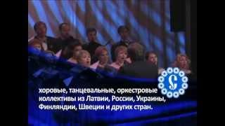 Славянский венок 2013(, 2013-02-12T08:36:03.000Z)