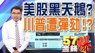 57金錢爆 預告-2017-0517 美股黑天鵝?川普遭彈劾!?