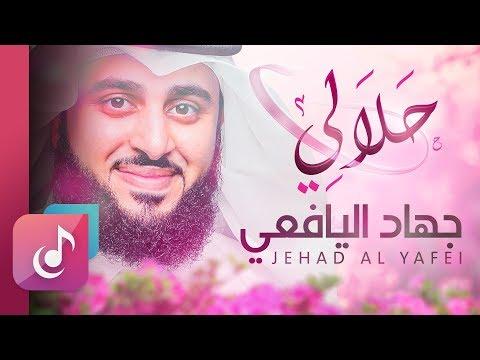 جهاد اليافعي 2018 || حلالي - حلا حالي حلالي ||Official Lirics Video - Exclusive