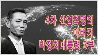 4차 산업혁명의 아버지 박정희 대통령 3부[용삼오빠와 상훈형의 박정희 프로젝트 8회]