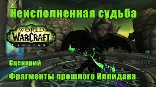 неисполненная судьба - Задание - World of Warcraft