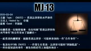 2013-03-04《MJ13》-SPECIAL004-香港法律界的水門事件 卓飛
