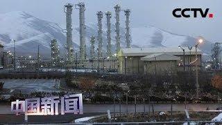 [中国新闻] 伊朗原子能组织宣布将突破浓缩铀存量上限 伊朗浓缩铀库存10天内将超过300公斤 | CCTV中文国际