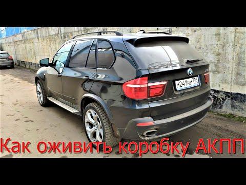 BMW X5 E70 4.8 Пинается коробка АКПП