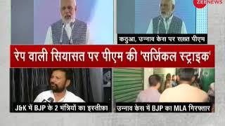 Watch: Prime Minister Modi's surgical strike on politicising rape