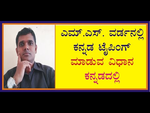 How to type kannada in word using Nudi | How to type in Kannada |