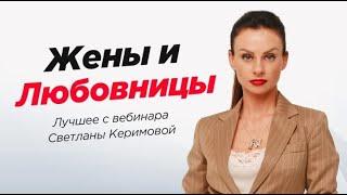 Причины измен Как ты толкаешь его к измене Светлана Керимова WOMAN INSIGHT Центр женского развития