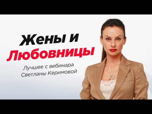 Причины измен. Как ты толкаешь его к измене. Светлана Керимова-WOMAN INSIGHT Центр женского развития