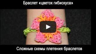Видео плетение из резинок: Браслет «цветок гибискуса»