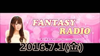 16.6.24(金) 春日萌花 FANTASY RADIO 春日萌花 検索動画 28