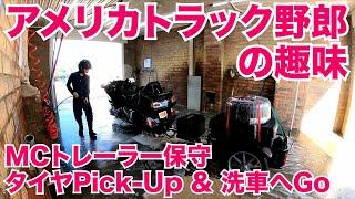 アメリカ長距離トラック運転手の趣味 モーターサイクルトレーラー保守 タイヤPick-Up&洗車へGo 【#455 2021-7-23】