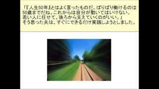 A three man journey - Online japanese lesson
