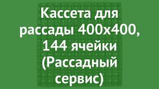 Кассета для рассады 400x400, 144 ячейки (Рассадный сервис) обзор РС0103