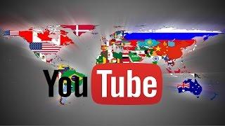 Как заблокировать просмотр видео (ограничить доступ к видео) по странам в YouTube