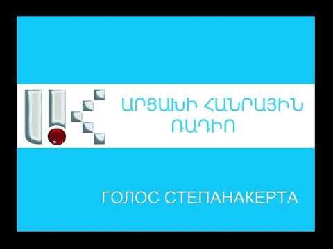 ГОЛОС СТЕПАНАКЕРТА 07.04.2020