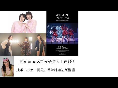 「Perfumeスゴイぞ芸人」再び!掟ポルシェ、阿佐ヶ谷姉妹渡辺が登壇