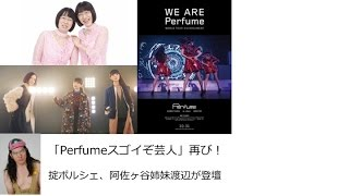 Perfumeのドキュメンタリー映画 「WE ARE Perfume-WORLD TOUR 3rd DOCUM...