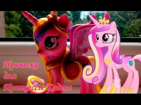 Mane tutorial \Princess Cadance\Прическа для принцессы Кейденс\Май Литл Пони\My little pony