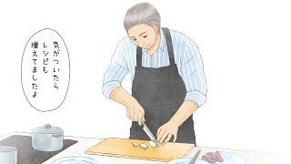 ラ?クックで「お父さん料理デビュー!」