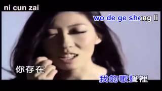曲婉婷 - 我的歌声里 (karaoke with pinyin)