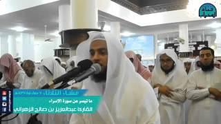شیخ عبدالعزیز زهرانی